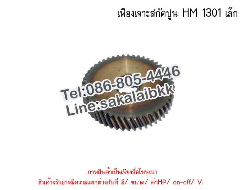 เฟืองเจาะสกัดปูน HM 1301 เล็ก