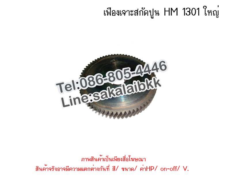 เฟืองเจาะสกัดปูน HM 1301 ใหญ่