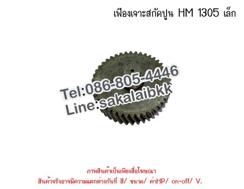 เฟืองเจาะสกัดปูน HM 1305 เล็ก