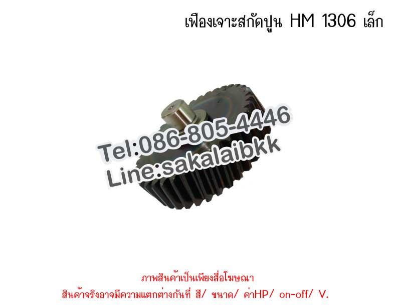 เฟืองเจาะสกัดปูน HM 1306 เล็ก
