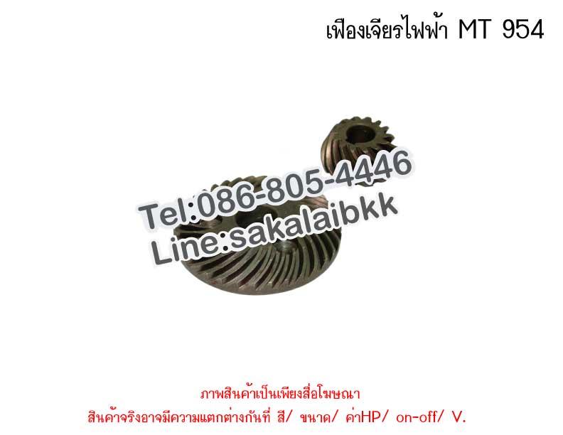 เฟืองเจียรไฟฟ้า MT 954