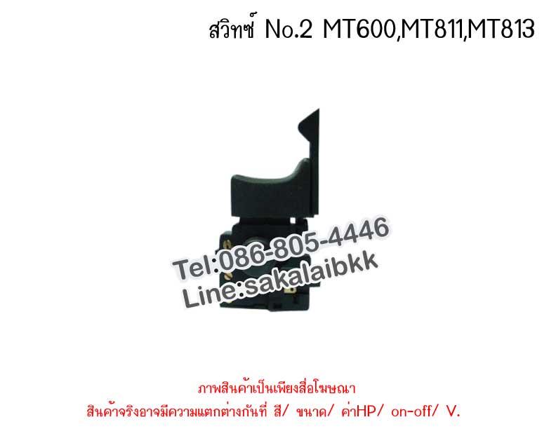 สวิทซ์ No.2 MT600,MT811,MT813