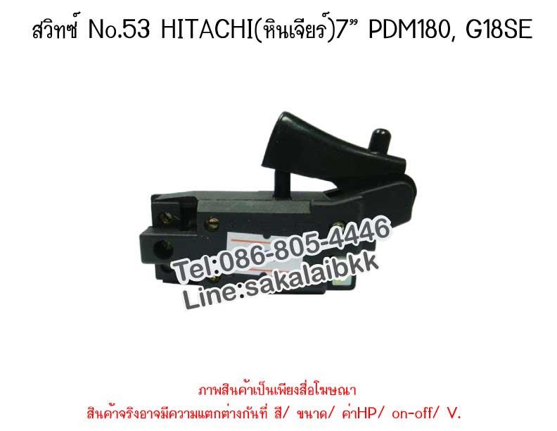 """สวิทซ์ No.53 HITACHI(หินเจียร์)7"""" PDM180, G18SE"""