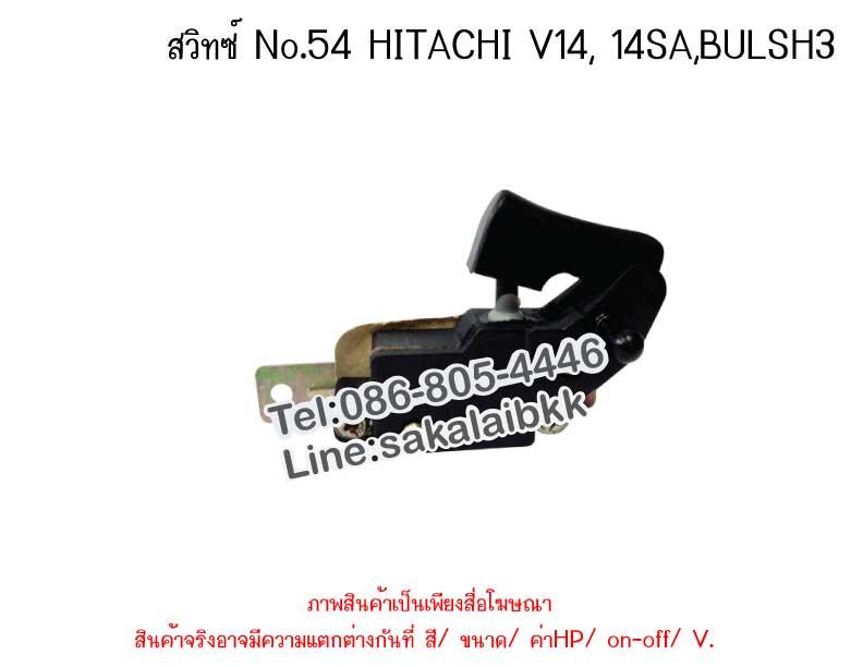 สวิทซ์ No.54 HITACHI V14, 14SA,BULSH3