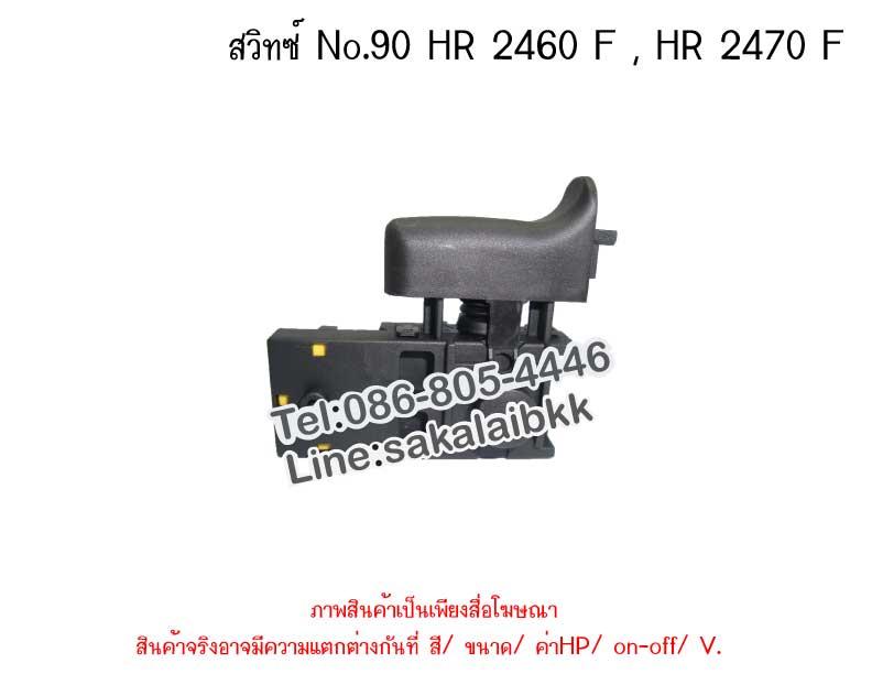 สวิทซ์ No.90 HR 2460 F , HR 2470 F