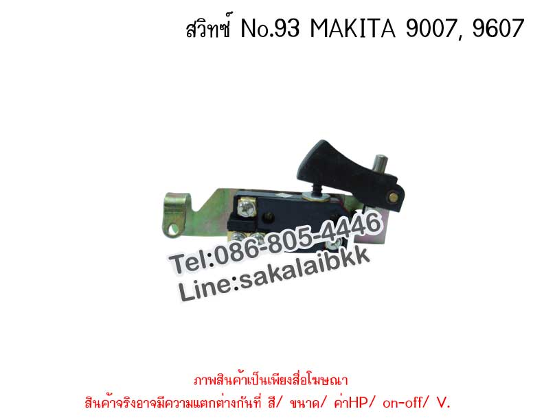 สวิทซ์ No.93 MAKITA 9007, 9607