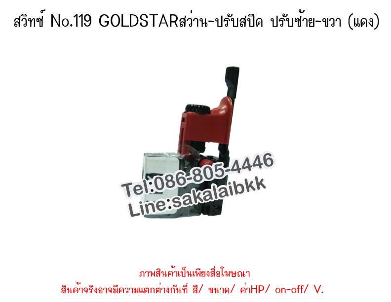 สวิทซ์ No.119 GOLDSTARสว่าน-ปรับสปีด ปรับซ้าย-ขวา (แดง)