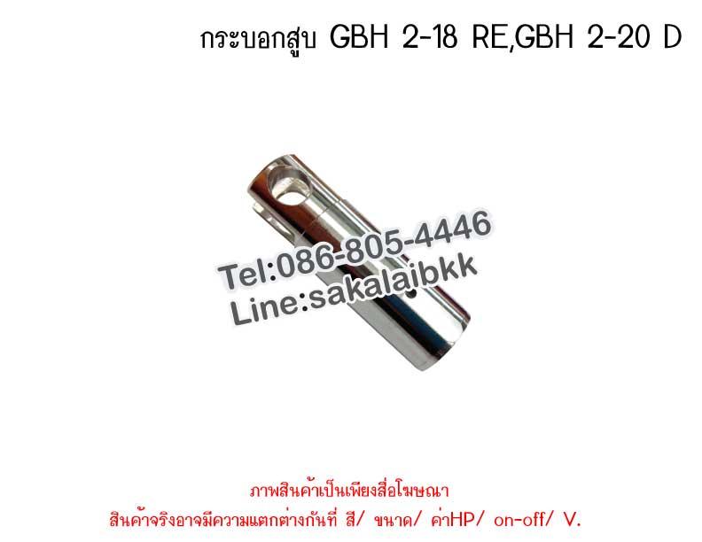 กระบอกสูบ GBH 2-18 RE,GBH 2-20 D
