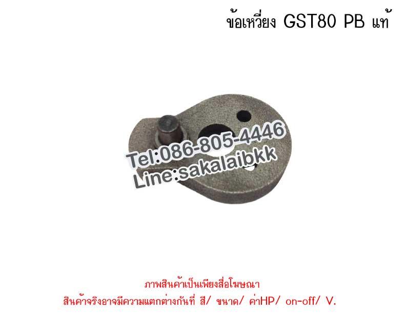 ข้อเหวี่ยง GST80 PB แท้