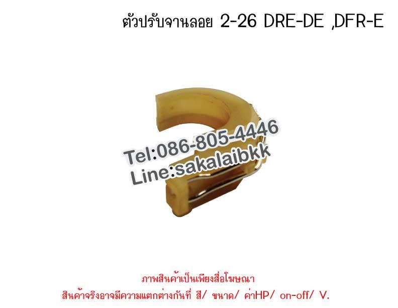 ตัวปรับจานลอย 2-26 DRE-DE ,DFR-E