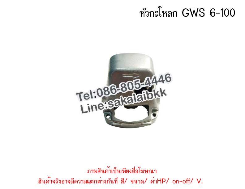 หัวกะโหลก GWS 6-100