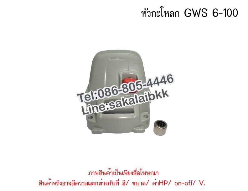หัวกะโหลก GWS 7-100