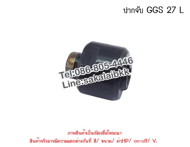 ปากจับ GGS 27 L