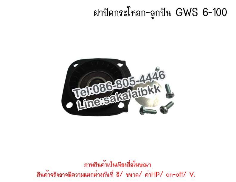 ฝาปิดกระโหลก-ลูกปืน GWS 6-100