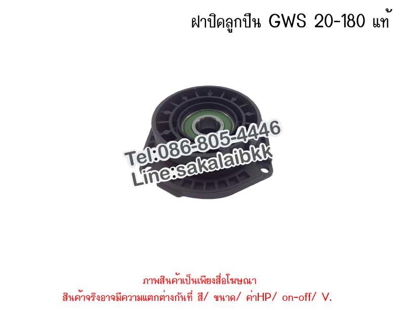 ฝาปิดลูกปืน GWS 20-180 แท้