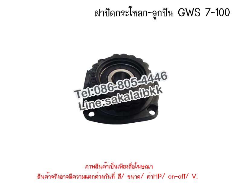 ฝาปิดกระโหลก-ลููกปืน GWS 7-100