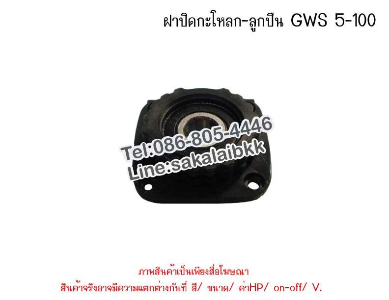 ฝาปิดกะโหลก-ลูกปืน GWS 5-100