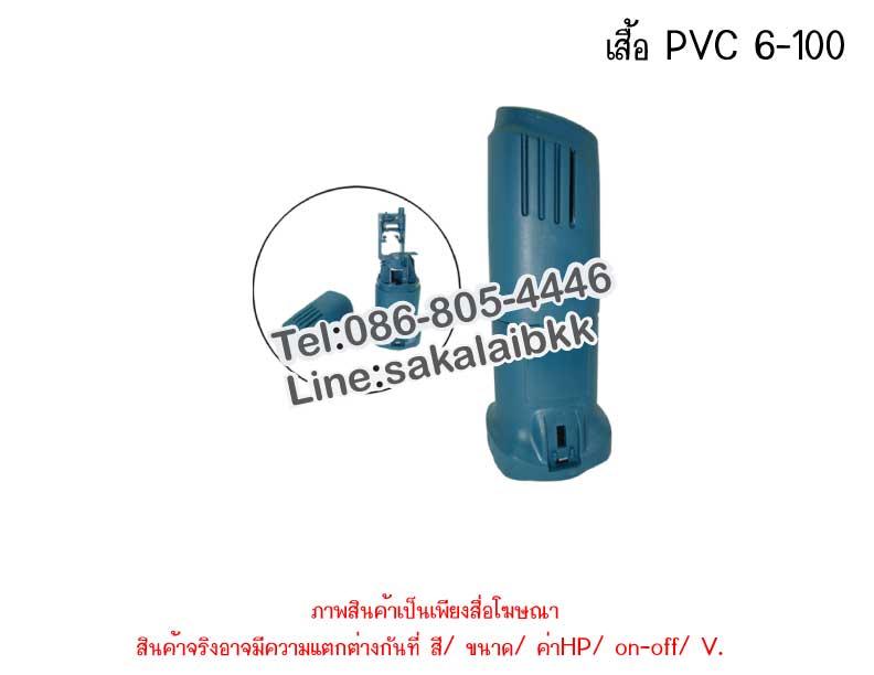 เสื้อ PVC 6-100