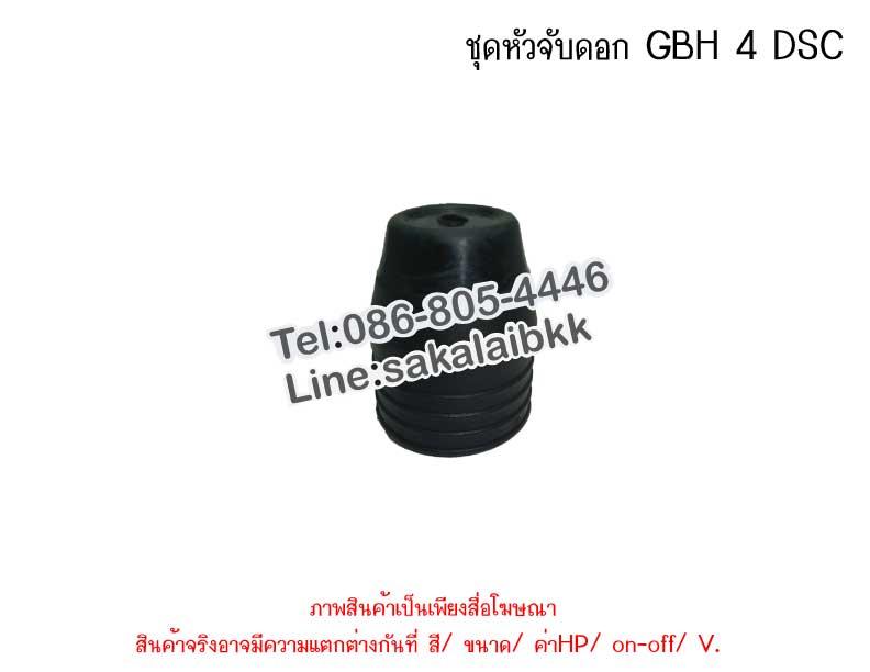 ชุดหัวจับดอก GBH 4 DSC
