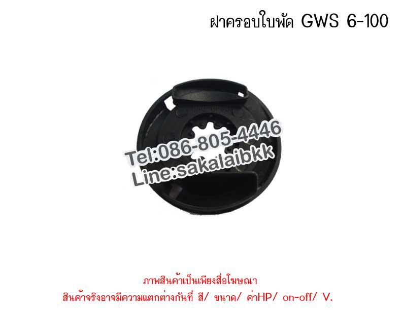 ฝาครอบใบพัด GWS 6-100