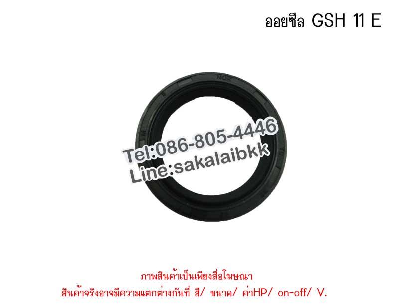 ออยซีล GSH 11 E
