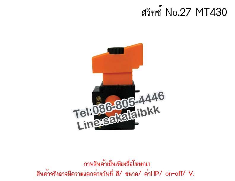 สวิทซ์ No.27 MT430