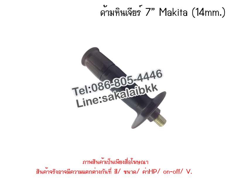 """ด้ามหินเจียร์ 7"""" Makita (14mm.)"""