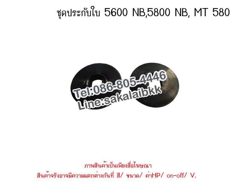 ชุดประกับใบ 5600 NB,5800 NB, MT 580
