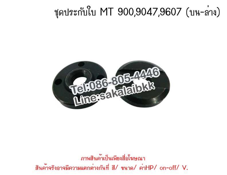 ชุดประกับใบ MT 900,9047,9607 (บน-ล่าง)