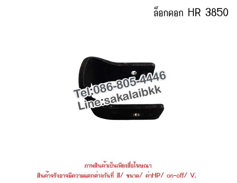 ล็อกดอก HR 3850