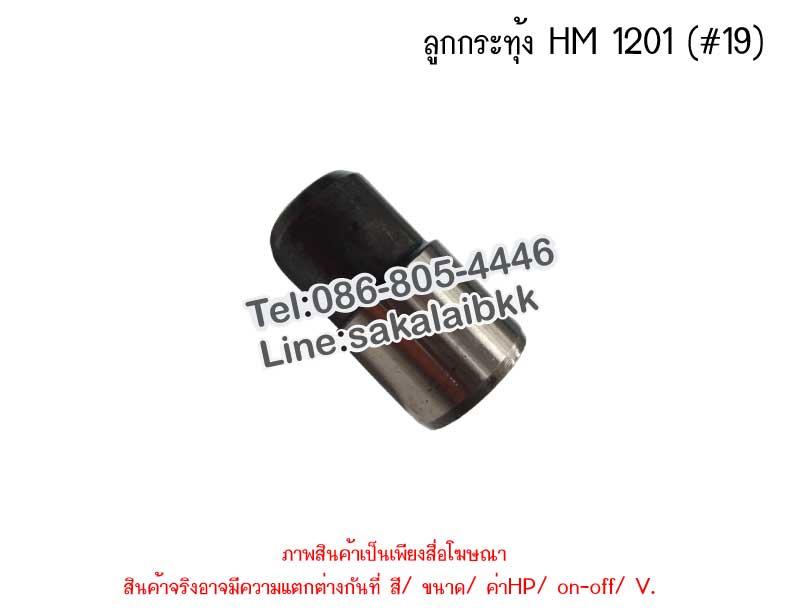 ลูกกระทุ้ง HM 1201 (19)
