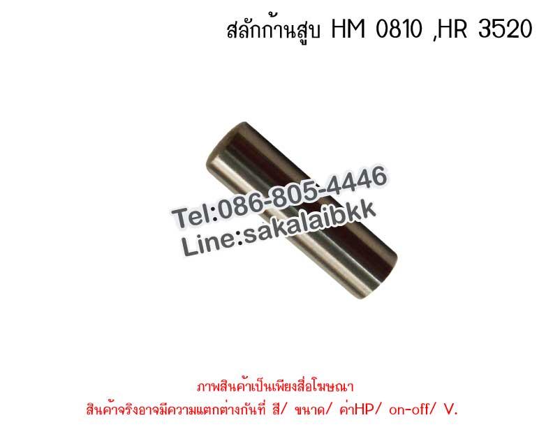 สลักก้านสูบ HM 0810 ,HR 3520