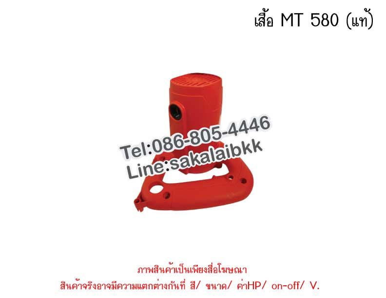 เสื้อ MT 580 (แท้)