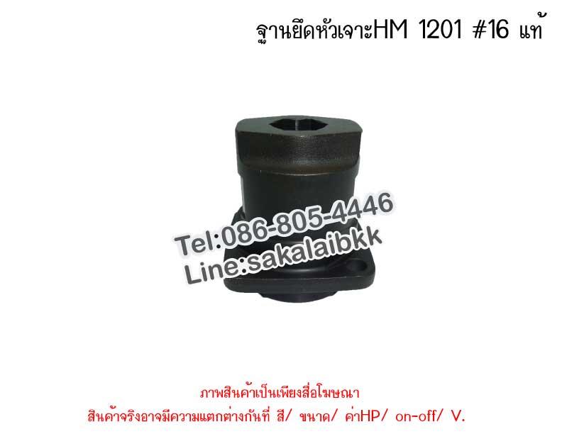 ฐานยึดหัวเจาะHM 1201 16 แท้
