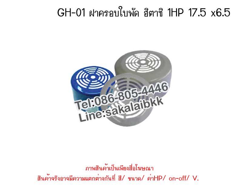 GH-01 ฝาครอบใบพัด ฮิตาชิ 1HP 17.5 x6.5