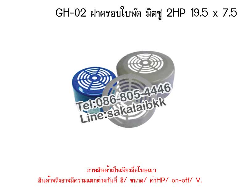 GH-02 ฝาครอบใบพัด มิตซู 2HP 19.5 x 7.5