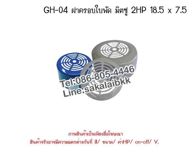 GH-04 ฝาครอบใบพัด มิตซู 2HP 18.5 x 7.5