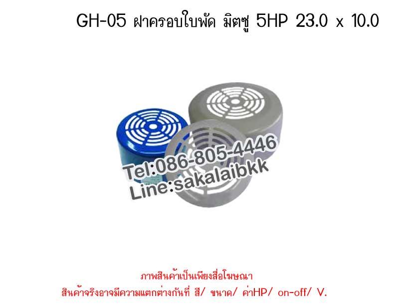 GH-05 ฝาครอบใบพัด มิตซู 5HP 23.0 x 10.0