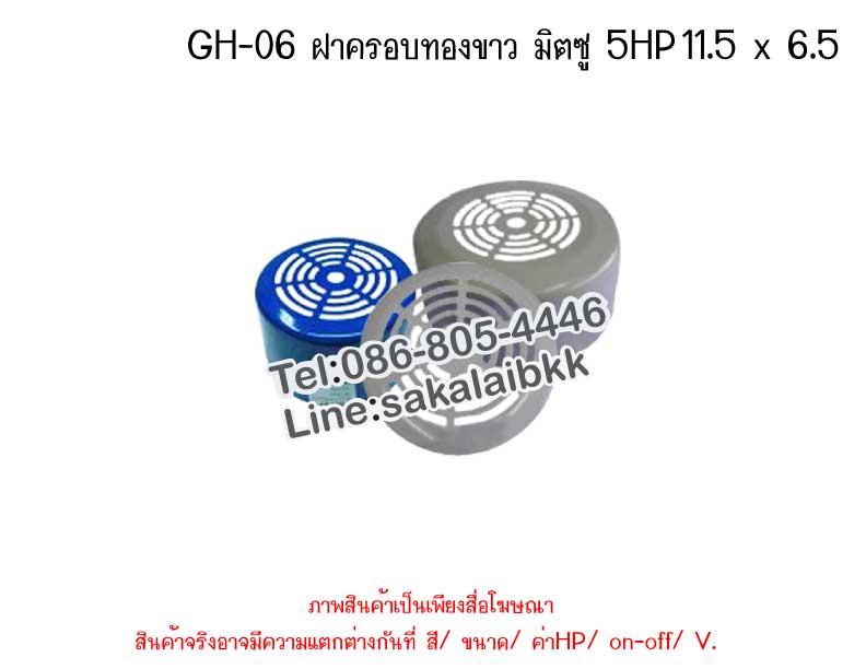 GH-06 ฝาครอบทองขาว มิตซู 5HP 11.5 x 6.5