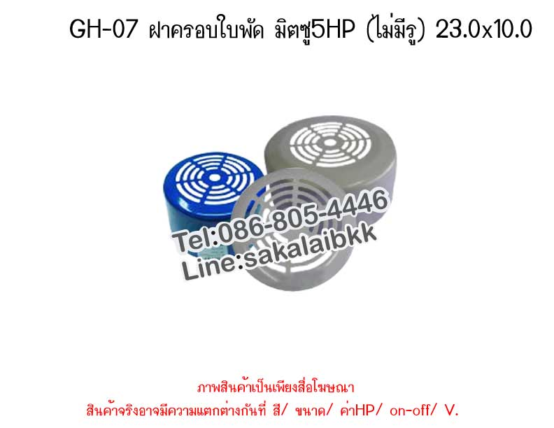 GH-07 ฝาครอบใบพัด มิตซู5HP (ไม่มีรู) 23.0 x 10.0