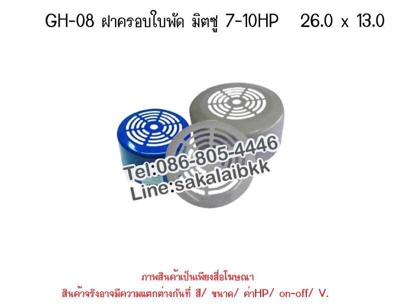 GH-08 ฝาครอบใบพัด มิตซู 7-10HP26.0 x 13.0