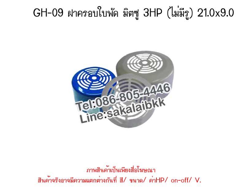 GH-09 ฝาครอบใบพัด มิตซู 3HP (ไม่มีรู) 21.0x9.0