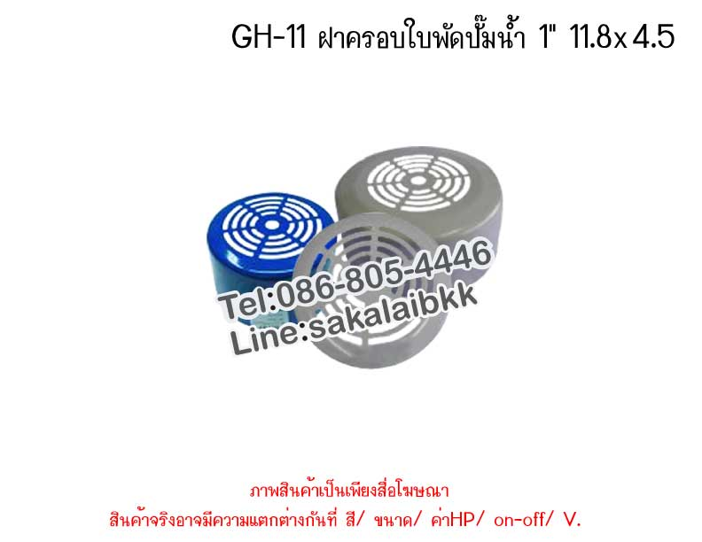 GH-11 ฝาครอบใบพัดปั๊มน้ำ 1\quot; 11.8x4.5