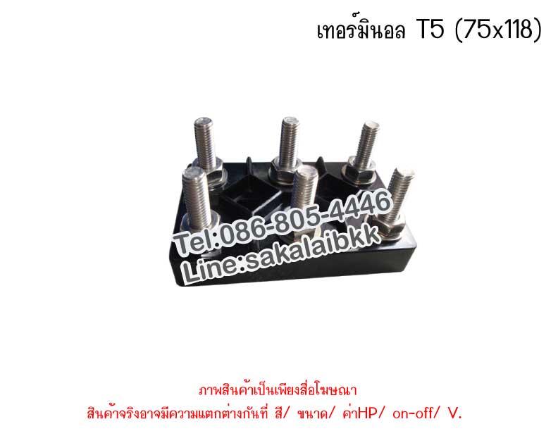 เทอร์มินอล T5 (75x118)