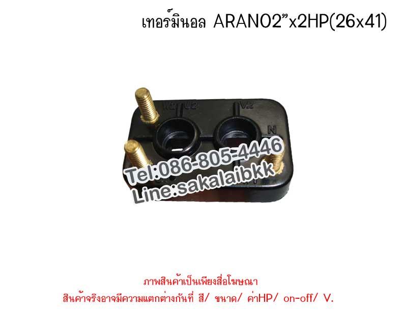 """เทอร์มินอล ARANO2""""x2HP(26x41)"""