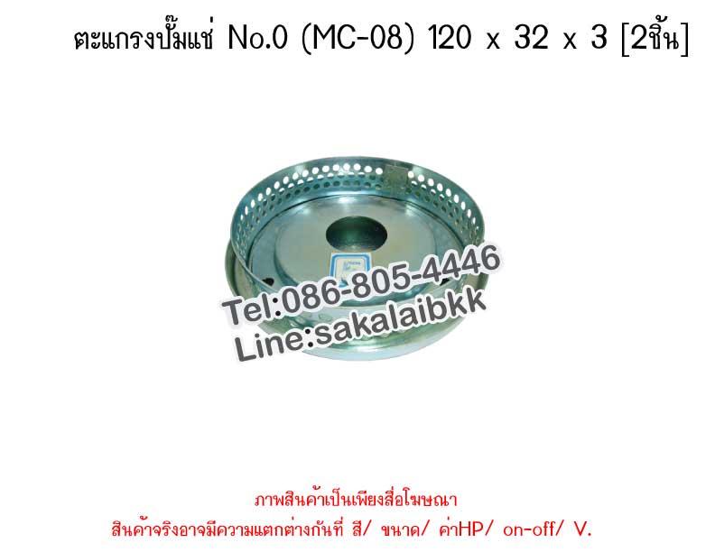 ตะแกรงปั๊มแช่ No.0 (MC-08) 120x32x3 [2ชิ้น]