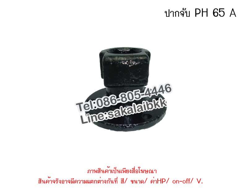 ปากจับ PH 65 A