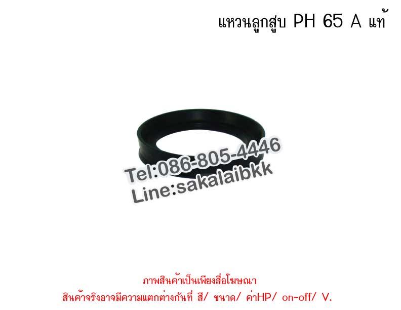 แหวนลูกสูบ PH 65 A แท้