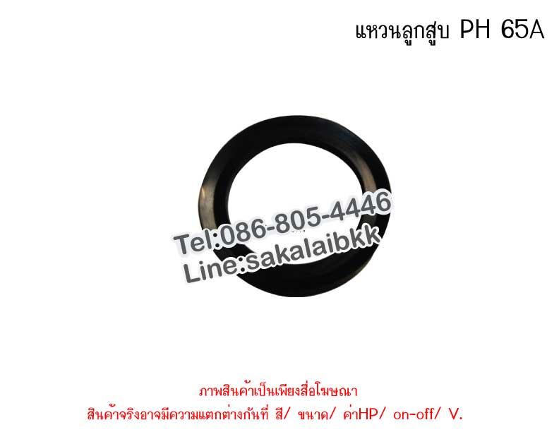 แหวนลูกสูบ PH 65A