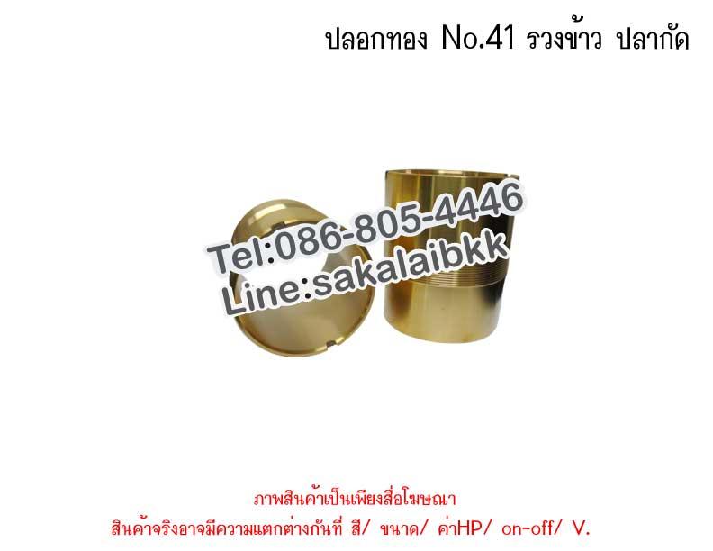 ปลอกทอง No.41 รวงข้าว ปลากัด